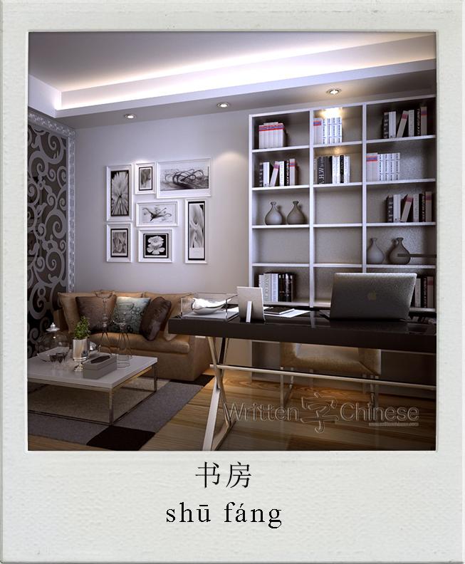 网红书房设计图集